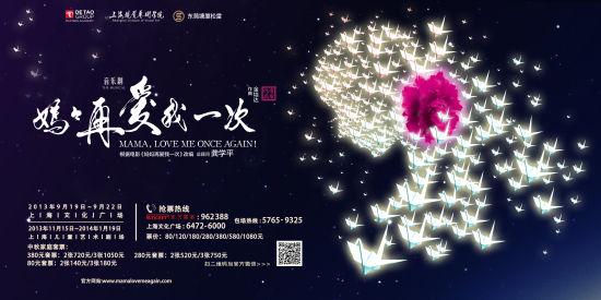 德稻首部音乐剧《妈妈,再爱我一次》9月登陆上海_时尚_新浪上海纖維板