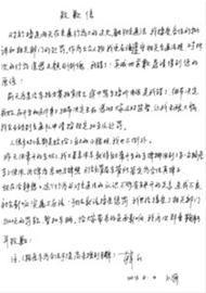 """韩红在""""梦之声""""直播前出示了手写的道歉信和罚单复印件"""