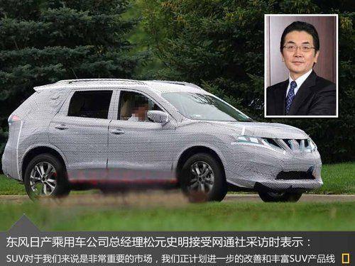 东风日产两年推5款SUV 涉及豪华品牌高清图片