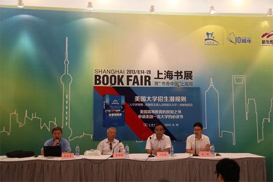大学潜规则座谈会在2013上海书展现场举行