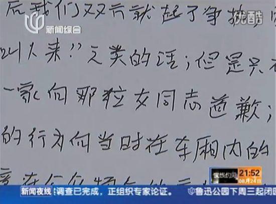 8月22日,上海地铁3号线内一对年轻父母在车厢内为孩子把尿,乘客劝阻无效差点被飞踹,孩子爷爷公开道歉。上视新闻截图