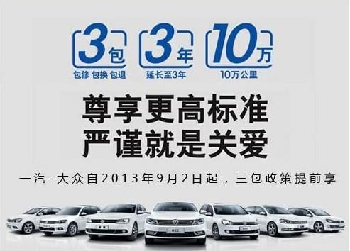 上海大众汽车三包政策正式实行