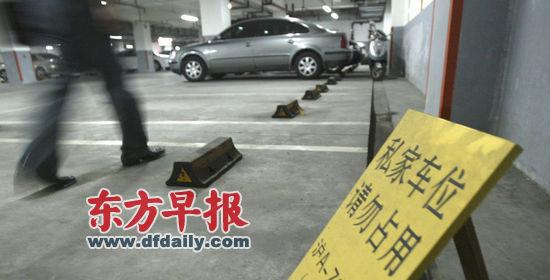 """因停车位缺口巨大,私家车位也常遭遇""""鸠占鹊巢""""的麻烦。王炬亮 早报资料"""