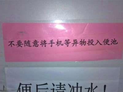 福州厕所雷人标语 土豪马桶扔手机