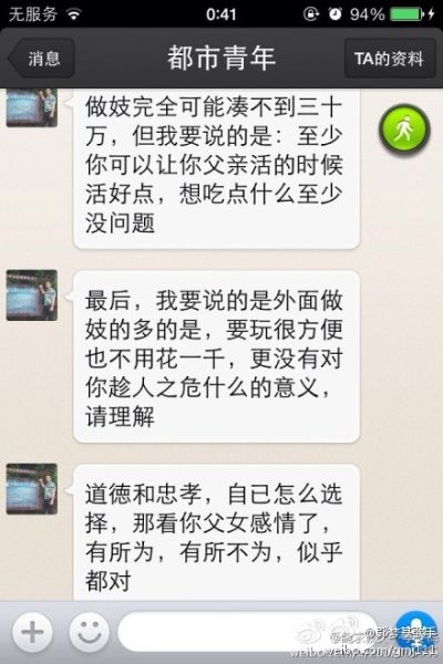 """征婚救父""""的李冬梅.一年前,李冬梅的父亲李国章被查出罹患"""