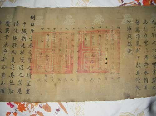 明代万历年间圣旨 气度雍容的帝王范儿(图)图片