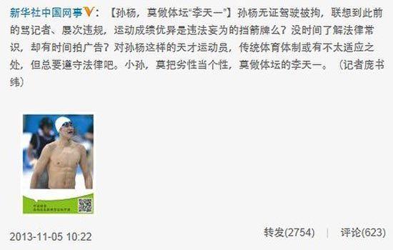 港媒时评:放过孙杨他不是李天一为什么要搞臭他