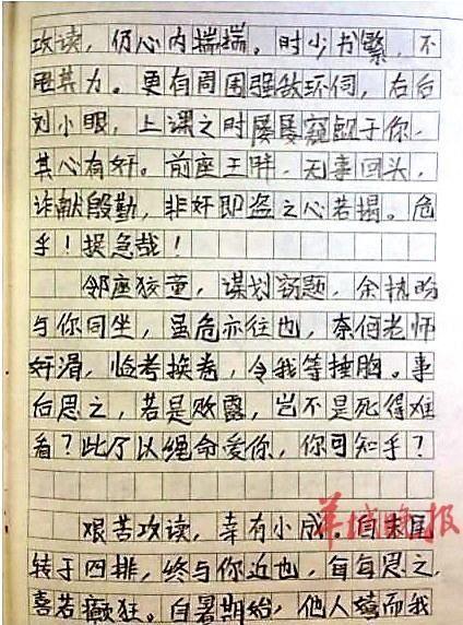 武大三行情书走红微博 小学生文言文情书逆天