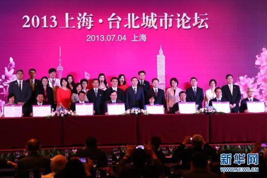 2013上海·台北城市论坛在上海举行