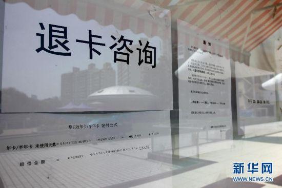 上海大型儿童乐园酷贝拉停业