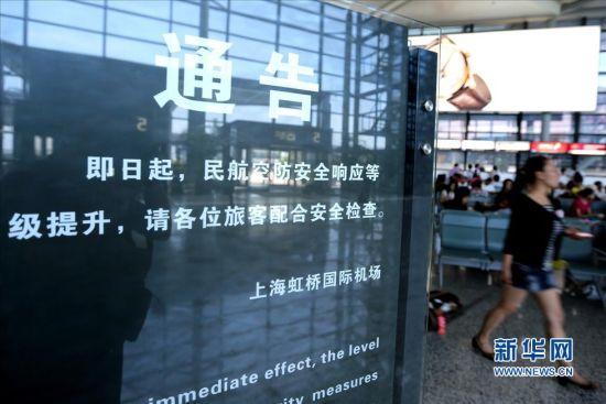 上海机场安检升级