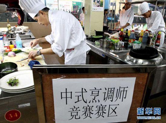 第七届全国烹饪技能竞赛在上海揭幕
