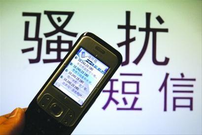 □各类垃圾短信不仅侵害用户权益,也破坏电信消费环境。 /CFP