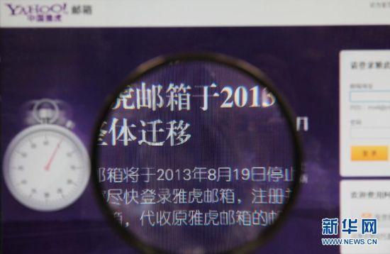 中国雅虎邮箱将正式停止服务