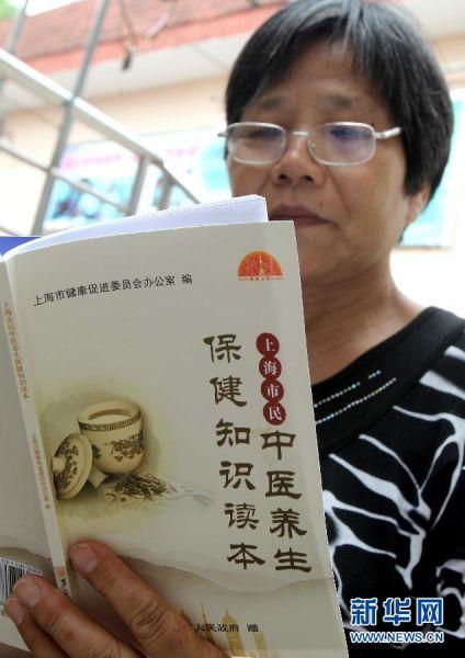 """上海向市民家庭发放""""中医养生知识读本"""""""