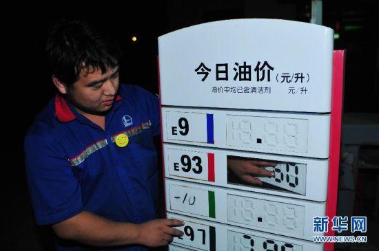 汽柴油价格8月31日起每吨分别提高235元和225元