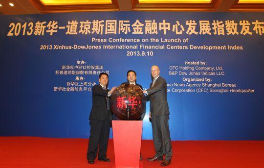 """2013年度""""新华-道琼斯国际金融中心发展指数""""发布"""