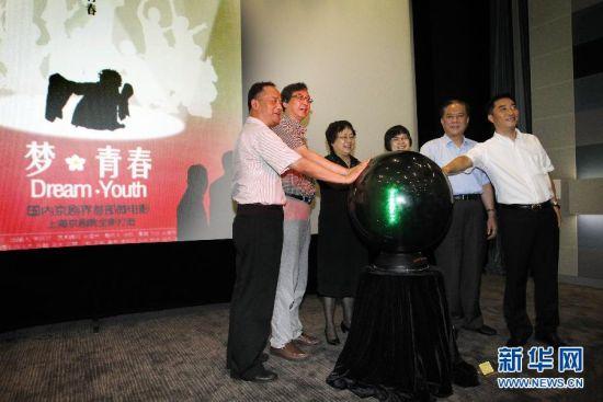 上海京剧院首部微电影在沪首映