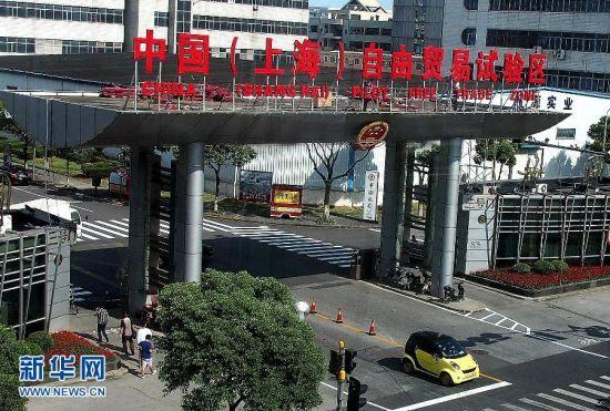 上海自贸区总体方案公布
