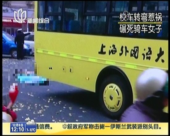 图说:校车转弯碾死骑车女子。上视新闻截图