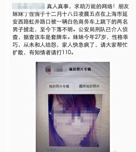 图说:网友微博发布的求助信息。图片来源:新浪微博网友图