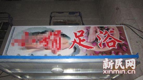 """打着""""足浴""""广告的卖淫窝点。青浦公安分局 供图"""