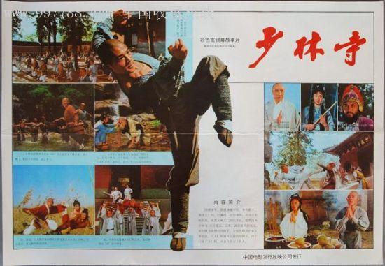 李连杰少林寺图片海报分享展示