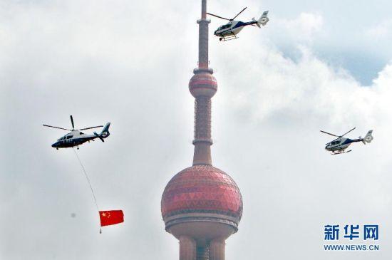 """上海:直升机悬挂国旗庆""""十一"""""""