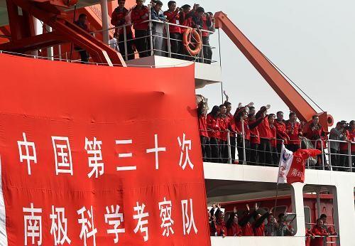中国第30次南极科学考察队从上海出征