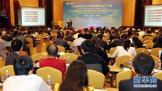首届自贸区与大宗商品高峰论坛在上海召开
