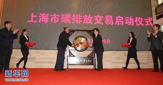 上海碳排放交易启动