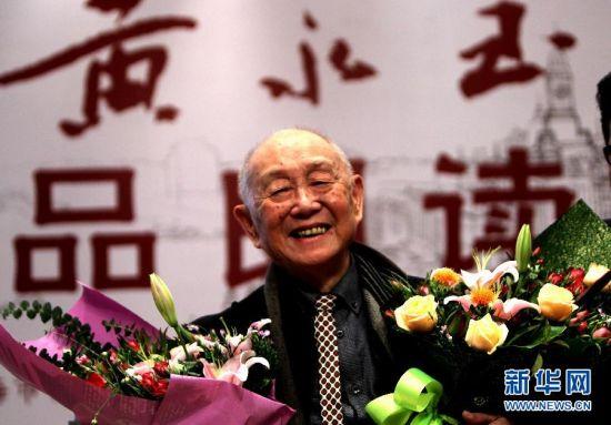 上海举办黄永玉作品朗读会