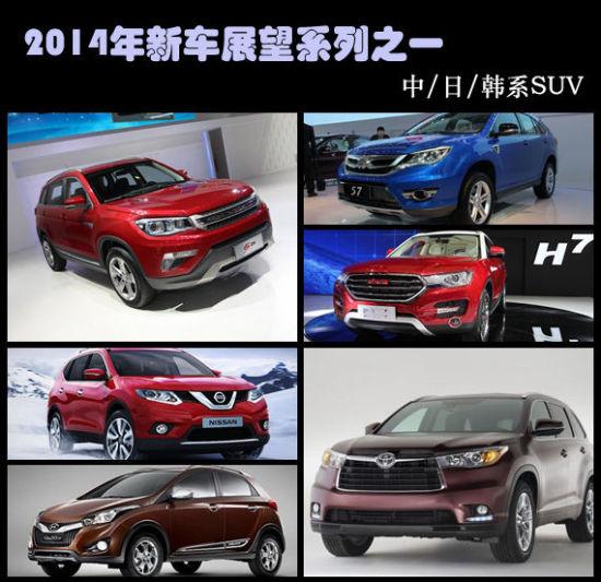 本年度新车展望之一 中日韩三国SUV车型