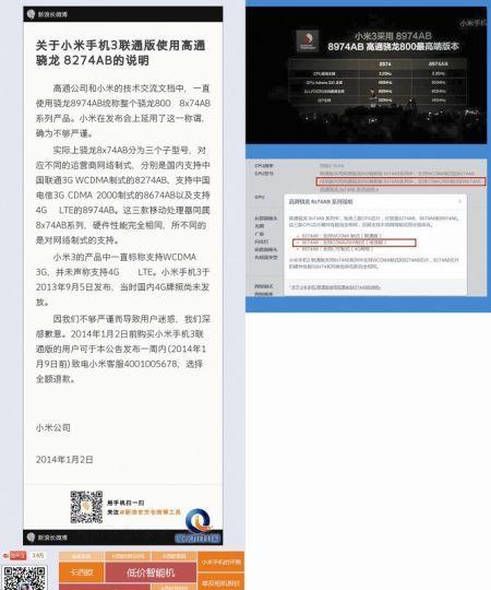 小米3在宣传中明确宣称使用的是8974AB芯片。