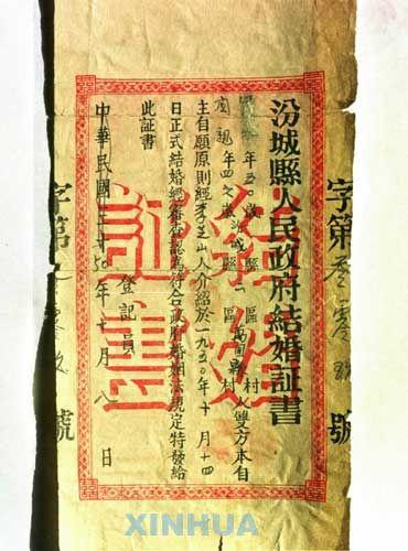 中国结婚证的历史变迁