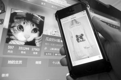 """□网友发现商家推出的衣服上印着""""瓜皮""""的头像。 /晨报记者 肖允"""