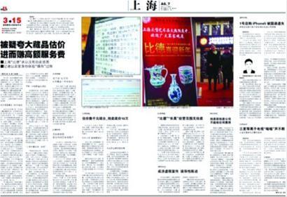 """□去年3月5日,晨报揭露""""比德公司抬高藏品估价赚取高额服务费""""内幕。"""