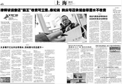 □晨报3月15日版面曾对此进行过报道