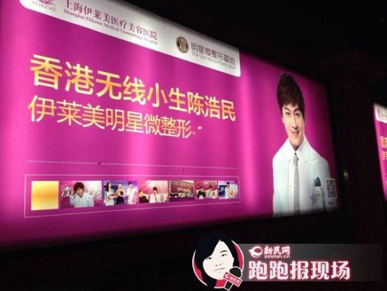 图说:事发伊莱美医疗美容医院的宣传海报。新民网记者 胡彦珣 摄
