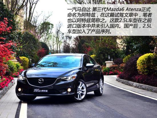 好戏还在后面 试驾Mazda6 Atenza 阿特兹