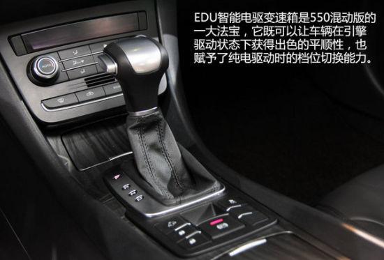 上汽荣威550插电混合动力试驾