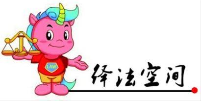 承办单位:静安区依法治区领导小组办公室,联系邮箱:jaqfxb@126.com