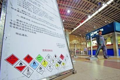 """□""""禁止携带危险品目录通告""""已在各个轨交站点张贴 /晨报记者 殷立勤"""
