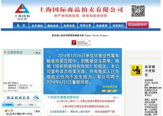 5月上海私企车牌拍卖无效 来源:劲标网