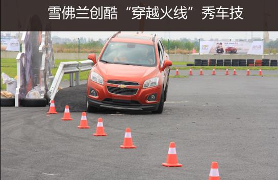 体验2014雪佛兰趣驾营暨创酷杭州上市会
