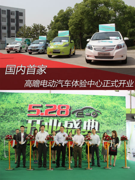 国内首家 高瞻电动汽车体验中心正式开业