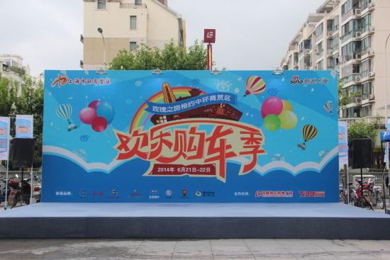 新浪上海汽车欢乐购车季