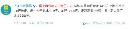 上海地震局官方微博截图