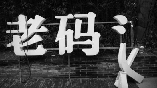 城市的牵念上海城市街头的黑白影像