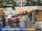 一工人被挖机撞倒坠入10米深坑不幸当场身亡